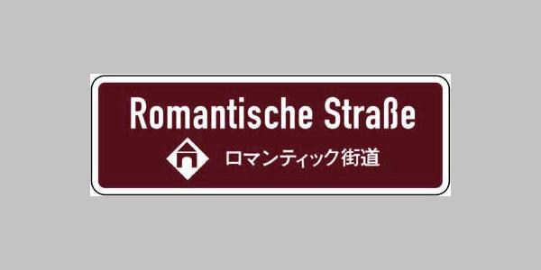 Beschilderung Romantische Straße